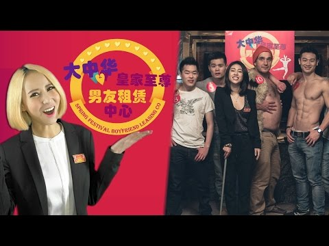Soltera china busca novio para el año nuevo chino - Spring Festival Boyfriend Leasing Co.