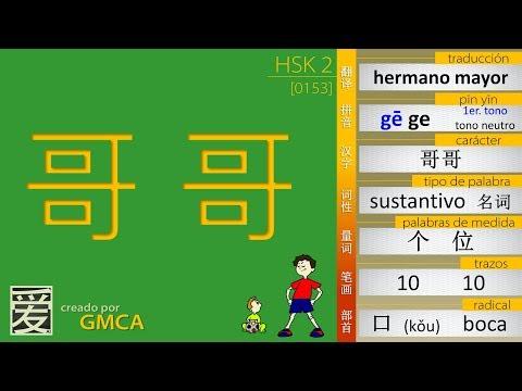 ¿Cómo se dice HERMANO MAYOR en chino? HSK 2 caracteres chinos