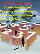 Слёт Волшебников «Сотворение Новой  Реальности и познания Себя через Числовые Коды  Крайона» Киев 28 июля 2012