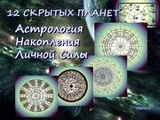 Астрология Накопления Личной Силы