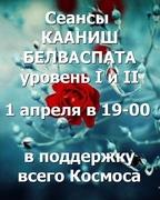сеанс  КААНИШ БЕЛВАСПАТА для всего Космоса, прямая трансляция сеанса 1 апреля 2015 в 19-00 МСК