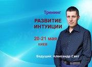 """Тренинг """"Использование интуиции в жизни и бизнесе""""20-21 мая,2017 Киев"""