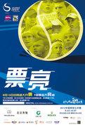 China Open 2012 en Beijing