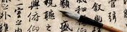"""Mesa redonda: """"El arte de la traducción de la literatura china"""""""