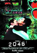 Cine gratis: 2046 de Wong Kar-wai (Granada)