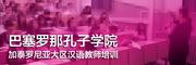 Formación para profesores de chino en Catalunya