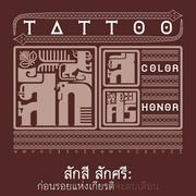 """นิทรรศการ """"สักสี สักศรี ก่อนรอยแห่งเกียรติจะลบเลือน"""" (Tattoo COLOR, Tattoo HONOR)"""