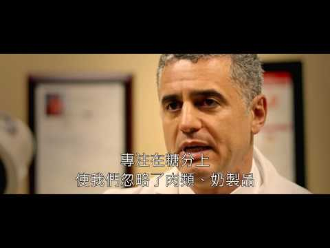 what the health【飲食與健康 2017】Chinese Subtitle【繁體中文字幕】