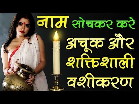Vashikaran Specialist Baba || नाम सोच कर कर अचूक और शक्तिशाली वशीकरण || Naam Se Vashikaran
