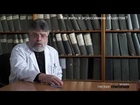 Как жить в агрессивном мире Григорий Григорьев