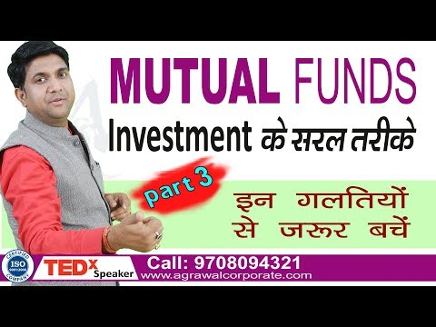 What is mutual funds | Mutual funds investment for beginners | Agrawal Corporate