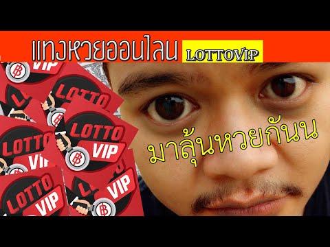 แทงหวยออนไลน์ ราคาดีที่สุดในไทย ลุ้นรวยข้ามวันง่าย - TS2LOTTOVIP