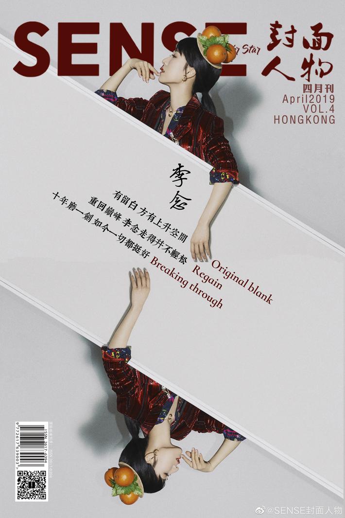 Cover of Sense Magazine, Hong Kong