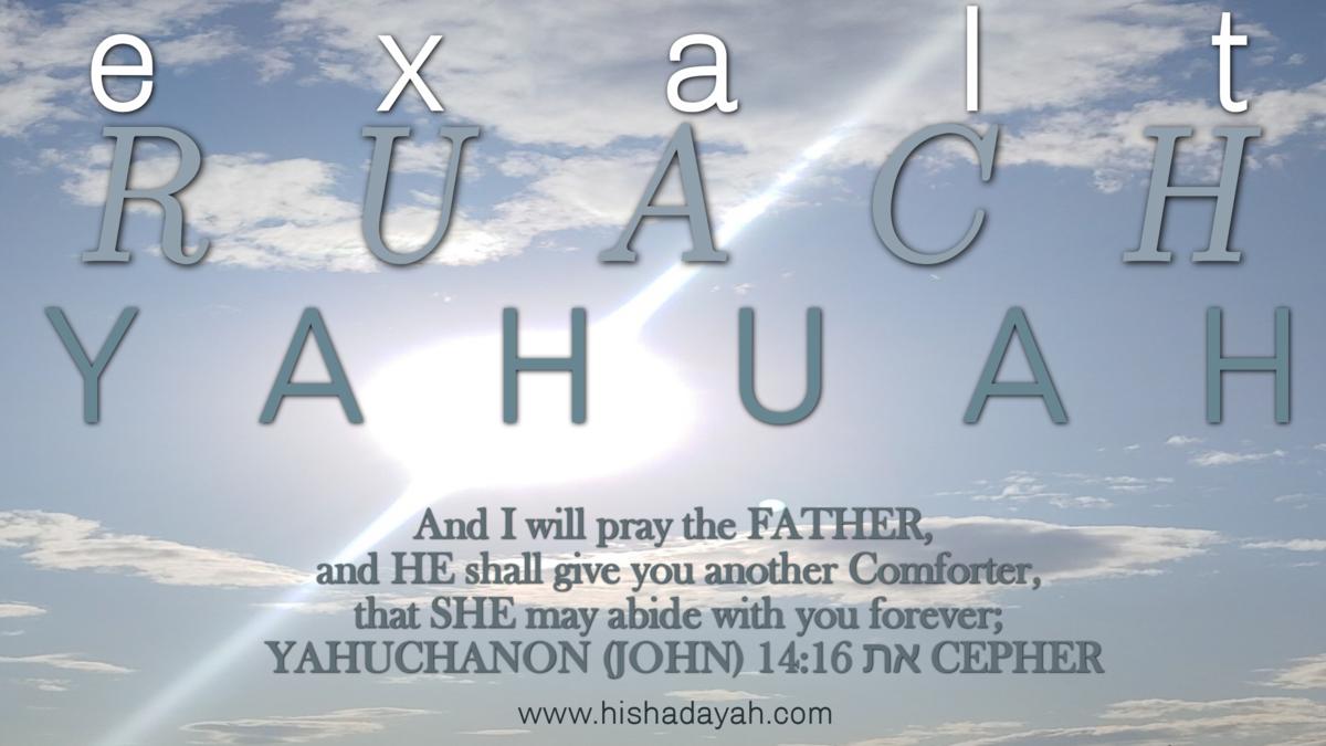 RUACH YAHUAH