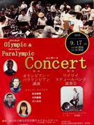 WAIWAI Steel Band at the Olympic & Paralympic Concert