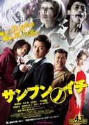 Sanbun no ichi AKA One Third (2014)