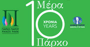 1 DAY/ΜΕΡΑ – 10 YEARS PARK/ΧΡΟΝΙΑ ΠΑΡΚΟ