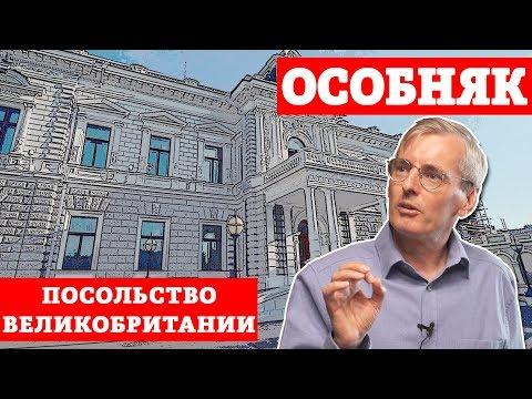 Особняк с видом на Кремль / Посольство Великобритании