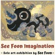 """นิทรรศการ """"See Foon Imagination"""""""