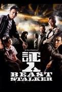 Ching yan / The Beast Stalker (2008)