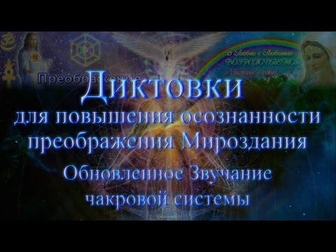 Диктовки для повышения осознанности преображения Мироздания.19. Новое Звучание чакровой системы