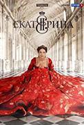 Ekaterina (2014-2017)