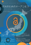 JPCOAR original poster 2019