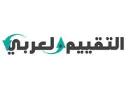 Evaluation in Arabic التقييم بالعربي
