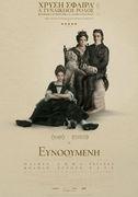Cinema: Η Ευνοούμενη / The Favourite