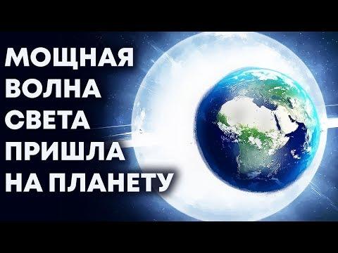 Мощная световая волна 2019 - порталы 10:10, 11:11, 12:12
