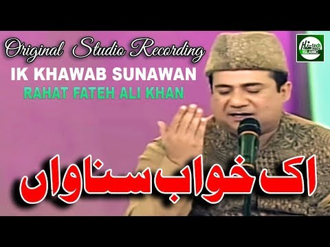 IK KHAWAB SUNAWAN - RAHAT FATEH ALI KHAN - THE BEST NO.1 NAAT - OFFICIAL hd VIDEO - HI-TECH ISLAMIC