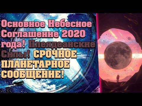 Основное Небесное Соглашение 2020 года! Плеядеанские Силы! СРОЧНОЕ ПЛАНЕТАРНОЕ СООБЩЕНИЕ!