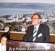 RKhandjiev