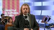 Ритъмът на Балканите,един музикален етнобутик - Първо студио на БНР
