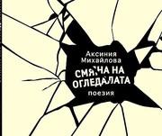 Аксиния Михайлова - Смяна на огледалата