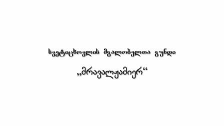 სვეტიცხოვლის მგალობლები - მრავალჟამიერ - წმინდა ილია მართლის სახლ-მუზეუმი