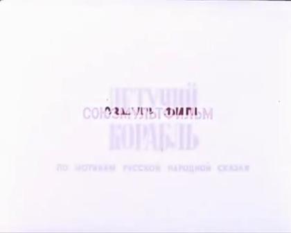 """Летучий корабль"""