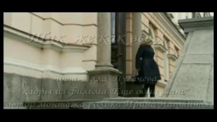 Алла Пугачева - Так же как все