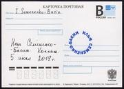 20191121 ILYA SEMENENKO-BASSIN pc back JPEG