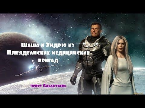 ЛЕЧЕНИЕ ! - Шаша и Эндрю из  Плеядеанских медицинских  бригад через Galaxygirl