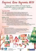 Christmas celebrations in Parikia / Χριστούγεννα στην Παροικιά