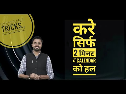Calendar concept by Anshul bhanu tiwari sir from AIM CLAT Bhopal.