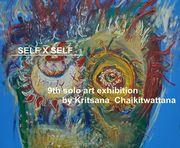 """นิทรรศการ """"ตัวฉันในตัวเธอ ตัวเธอในตัวฉัน"""" (Self x Self)"""
