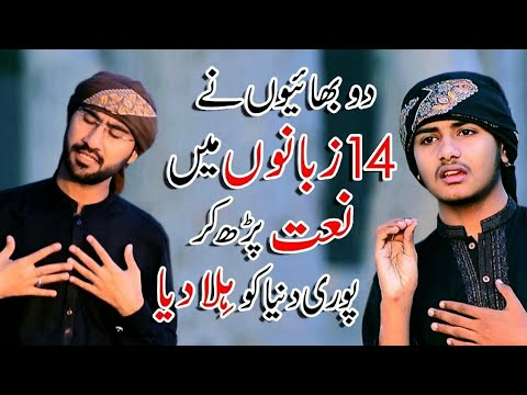 New Naat in 14 Languages 2019 - Daniyal Ali Qadri &  Adeel Madni - R&R by LSP
