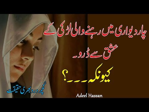 Amazing Urdu Quotations|Best Urdu Quotes|Hazrat Ali R.A best quotes|Life chaning Quotes|Urdu Aqwal