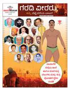 vijaya karnataka Kannada Daily Namma davangere