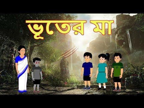 ভূতের মা | Ghost's Mother | Bangla Horror Cartoon for Kids | Chiku Tv Bangla