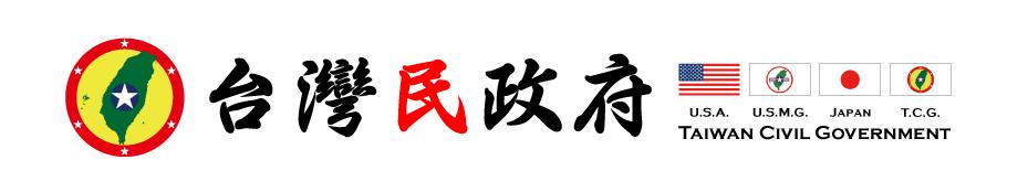 台灣民政府