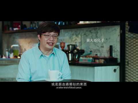 血友病關懷影片 大眾篇 4min30sec 導演版