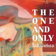 """นิทรรศการ """"ใจฉันมีแต่เธอ"""" (The One and Only)"""